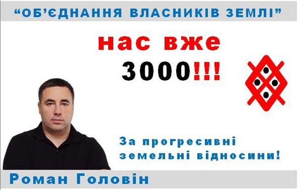 ОБ'ЄДНАННЯ ВЛАСНИКІВ ЗЕМЛІ: НАС 3000!