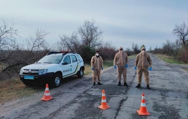 На Херсонщине город и два села закрыли на карантин
