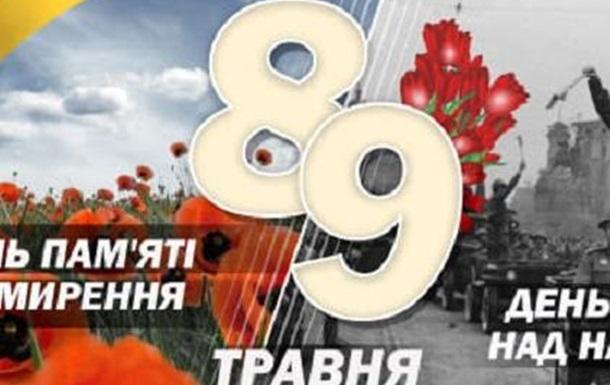 Іван Проценко: «8 травня та 9 травня для мене один день — День Великої Пам'яті»