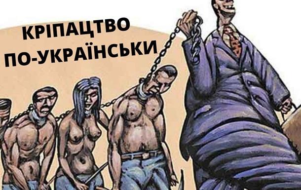 Кріпацтво по-українськи