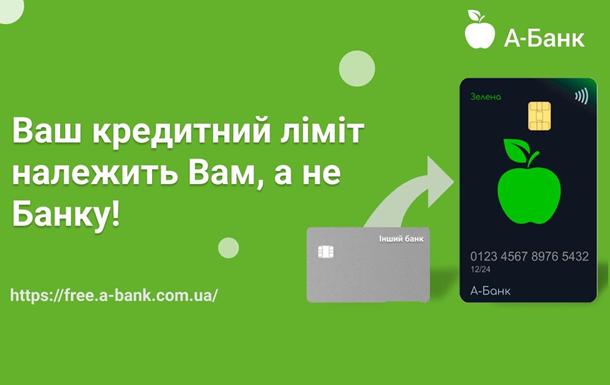 Відтепер ви можете перевести ліміт до 200 000 грн по картці будь-якого банку в А-Банк