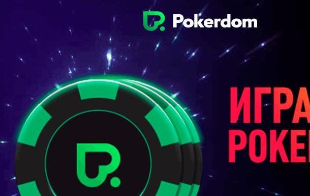 Можно ли считать покер на сайте Покердом азартной игрой?