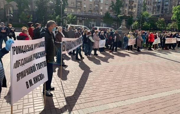 Под КГГА протестуют предприниматели