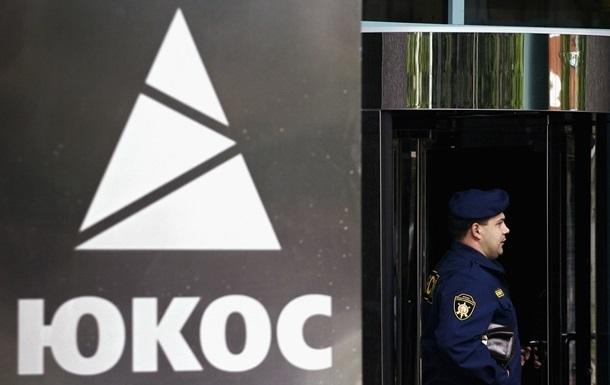 Дело ЮКОС: РФ обжаловала решение суда Гааги о выплате $57 млрд