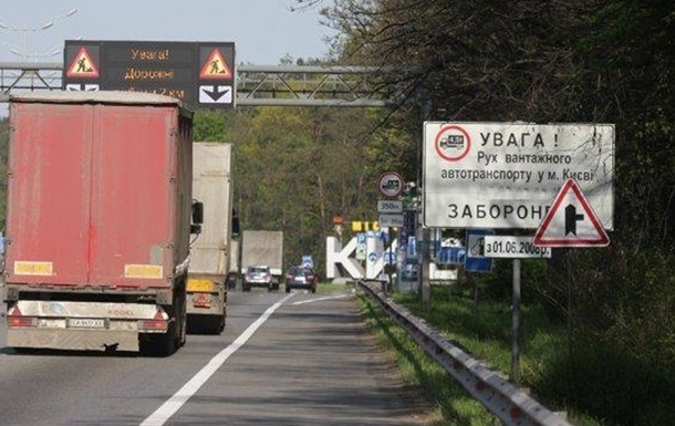 Київ обмежує в їзд для вантажівок