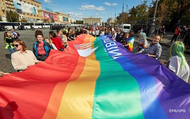 ЕС призвал Украину противодействовать дискриминации ЛГБТ