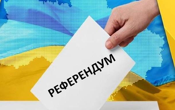 Рада должна принять закон о местных референдумах