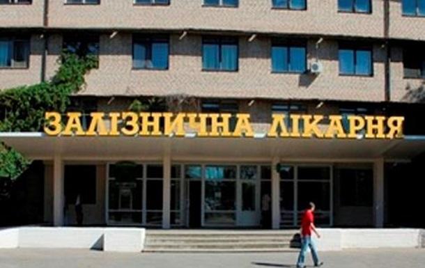 Розслідування: приватні медичні центри на базі залізничних лікарень.