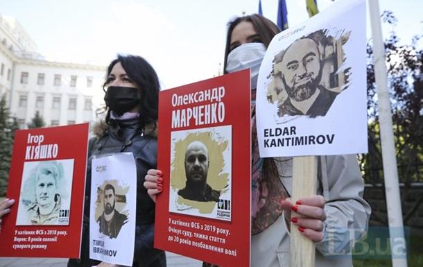Родственники заключенных в РФ пикетируют ОП