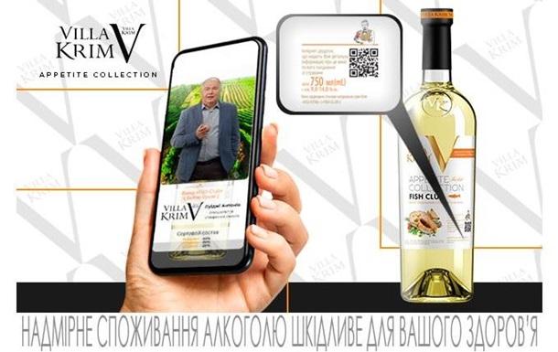 Villa Krim першою в Україні використала функцію доповненої реальності для свого вина!