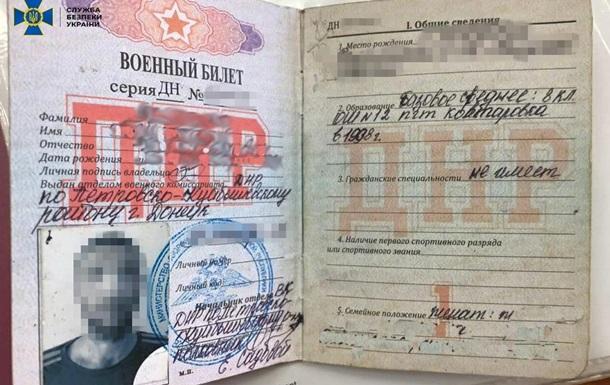 СБУ задержала сепаратиста 'ДНР'