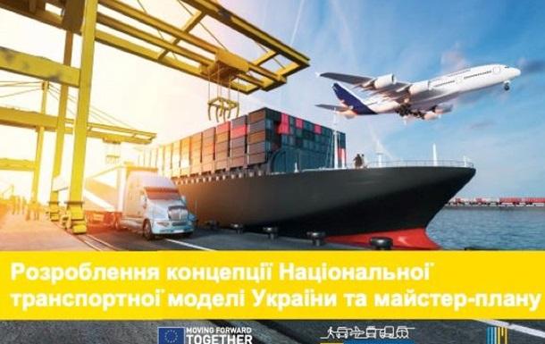 Національна транспортна модель та майстер-план