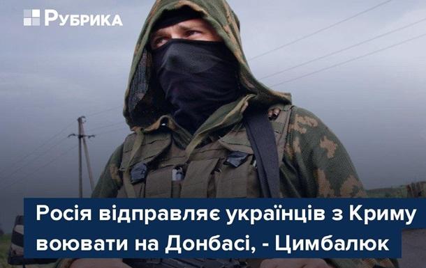 Лави російської армії на Донбасі поповнять мешканці Криму