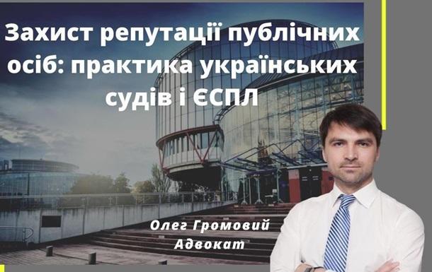 Захист репутації публічних осіб: практика українських судів і ЄСПЛ