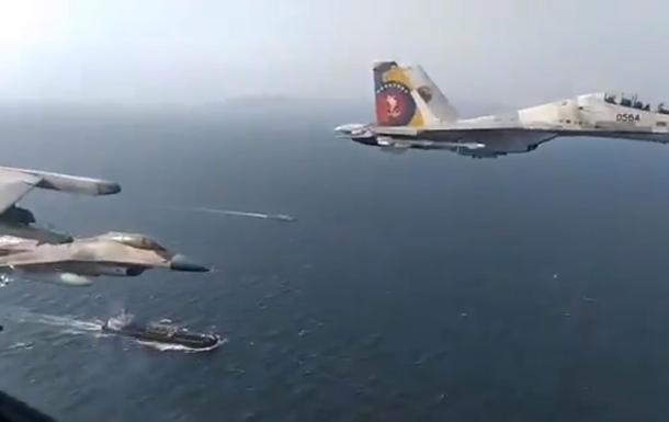 На відео показали супровід іранського танкера ВПС Венесуели