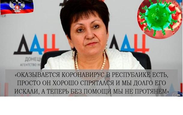 ДНР поняла, что сама не победит COVID-19 и призналась