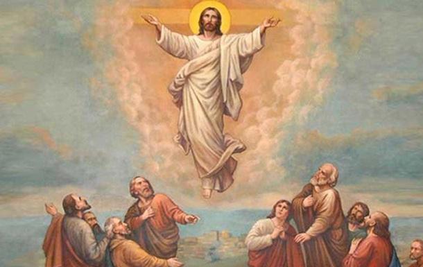 Вознесіння Христа: кінець чи початок?