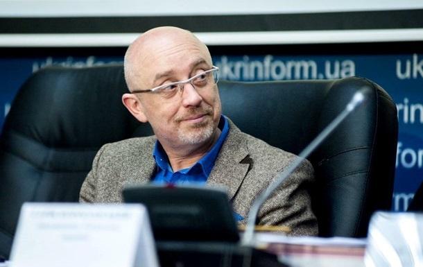Создание Консультативного совета по Донбассу уже неактуально - Резников