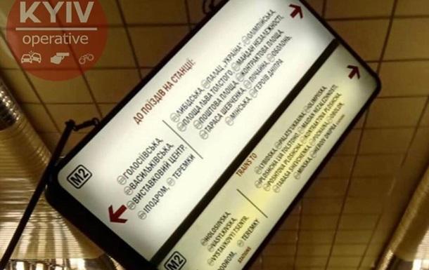 В киевском метро тяжелое табло едва не рухнуло на пассажиров
