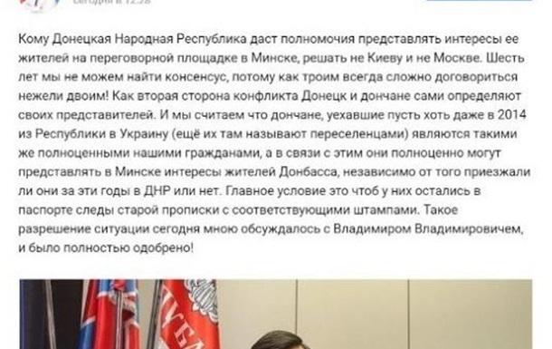 Пушилин предложил модернизированный формат Минска