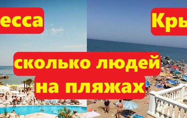Пляжи Крыма и Одессы на видео Где больше людей