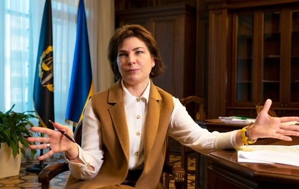 Венедиктова рассказала о расследовании по  пленкам Порошенко