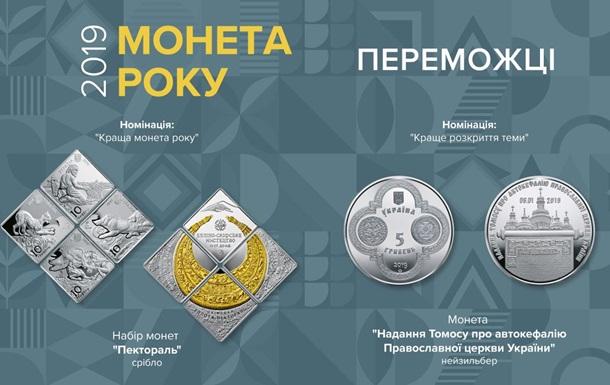 Названа лучшая украинская монета года