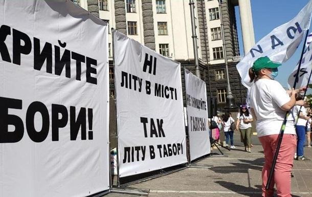 Під Кабміном мітингують за відкриття дитячих оздоровчих таборів