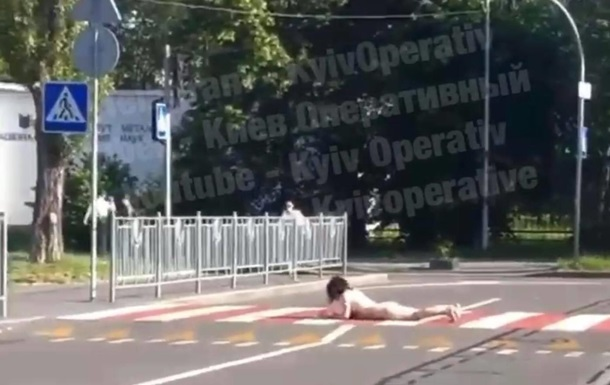 В Киеве голая женщина ползла через дорогу
