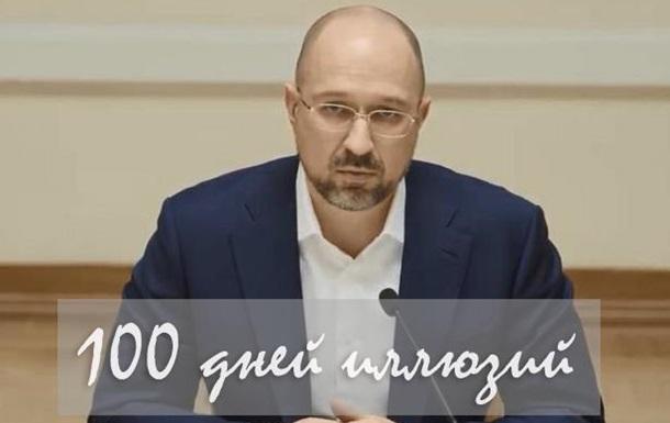 100 дней иллюзий