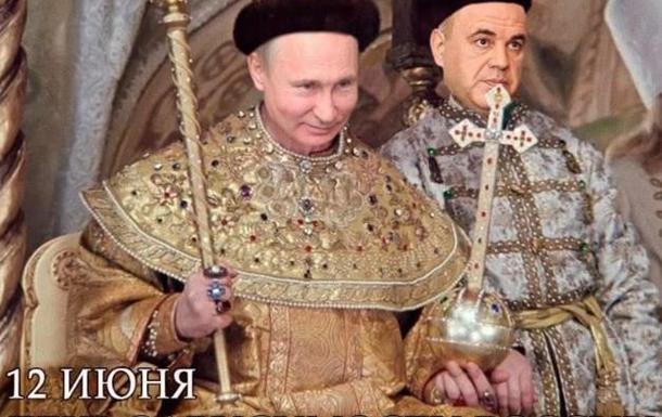 День Зависимости России