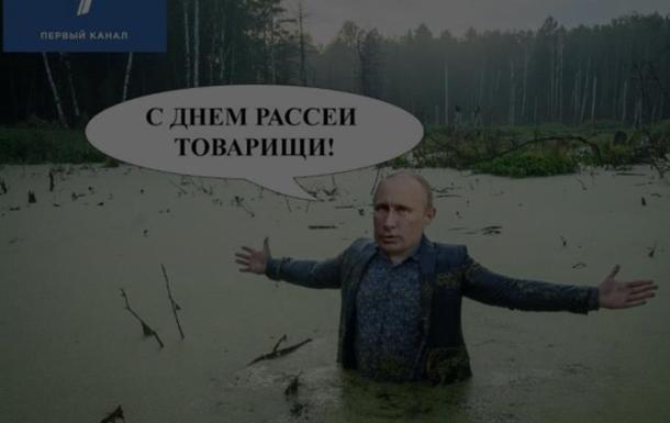 Таємний сенс Дня Росії