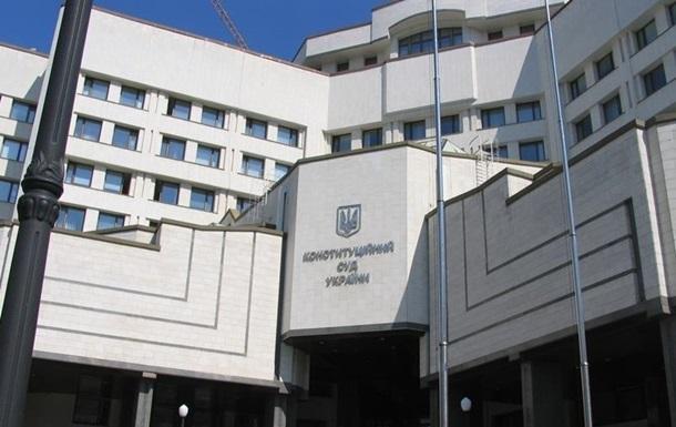 КСУ признал статью о заведомо неправосудных приговорах неконституционной