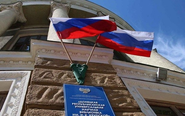 Зомбивирус от флагов России в ДНР