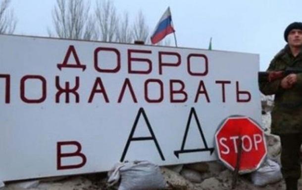 Ад в НЗФ «ДНР»