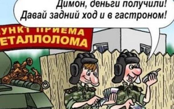 «Черная метка» для т.н. «минобороны ДНР»