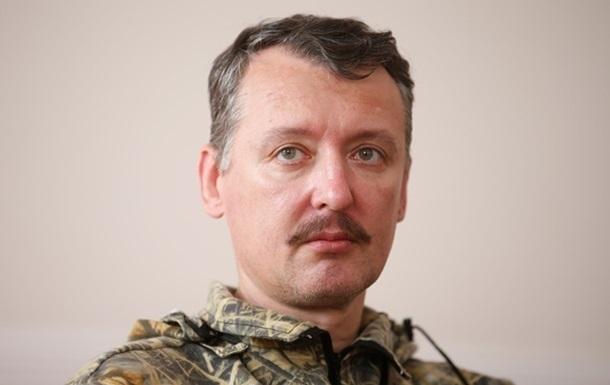 Офис генпрокурора объявил новое подозрение Гиркину