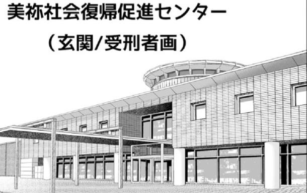 В Японії ув язнені малюють ілюстрації для манги