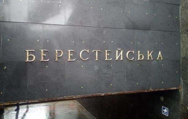 В Киеве останавливали  красную ветку  метро из-за  проникновения