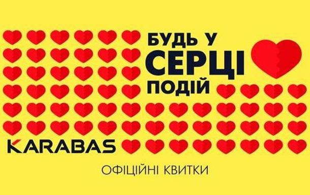 Национальный билетный оператор  Карабас