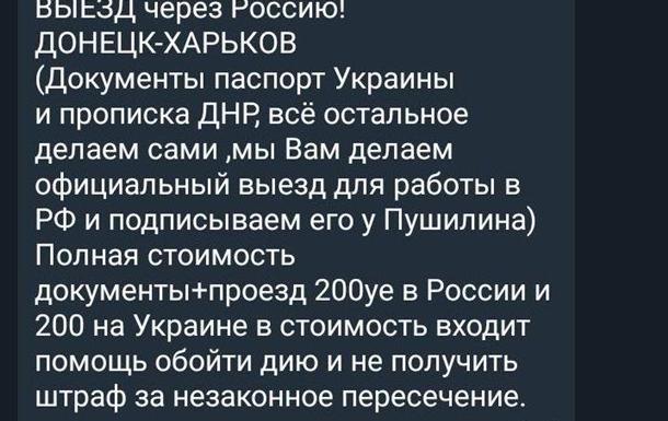 Новые лохи или круиз из Донецка в Харьков за 500 баксов!!
