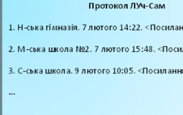 ЛУч-Сам