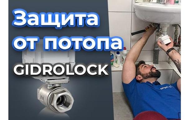 Експерти PIPL розповіли про систему антизатоплення GIDROLOCK