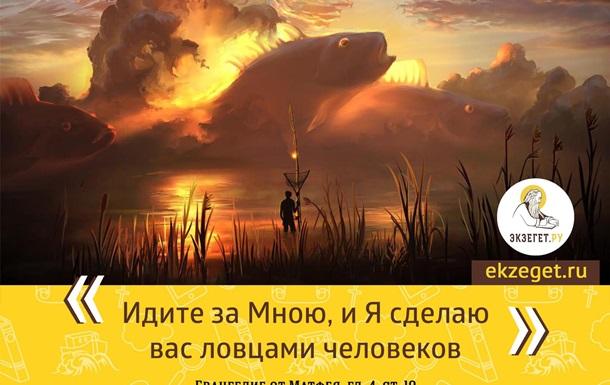 Бог призывает тех, кто может отозваться на Его призыв