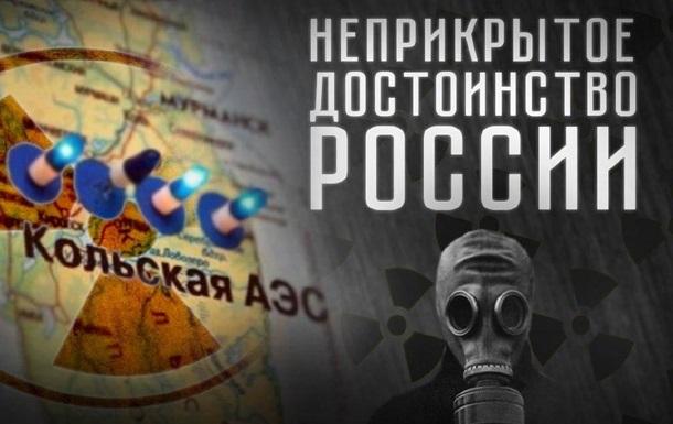 Неприкрытое достоинство России! Что по АЄС?