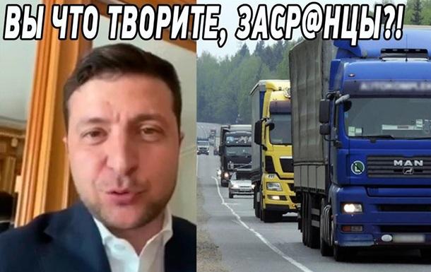 Зеленский запостил видео в чате дальнобойщиков