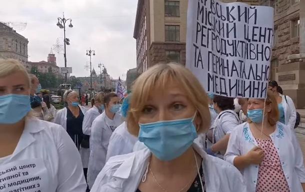 В Киеве возле КГГА протестуют медики