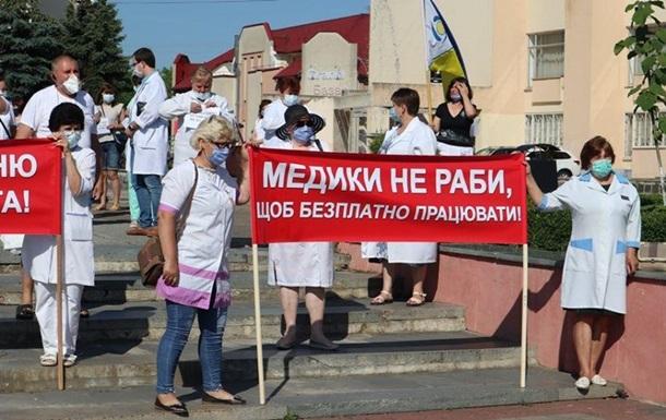 На Ровенщине протестуют медики