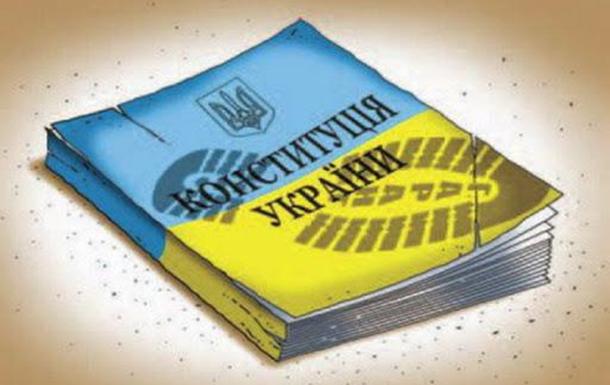 Конституция против власти или власть против Конституции