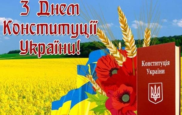Голова СБУ привітав всіх українців з нагоди Дня Конституції України